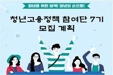 행안부 '2020년 국민과 함께 할 정책 BEST 17' 선정·공개