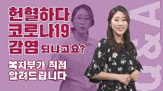 [팩트체크] 헌혈하다 코로나19 감염? 직접 알려드립니다