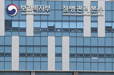 질병관리본부, '청'으로 승격…복지부는 복수차관 도입