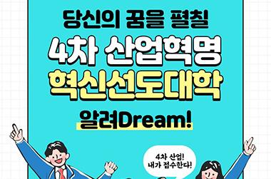 당신의 꿈을 펼칠 4차 산업혁명 혁신선도대학 알려드림!
