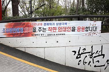 코로나19 극복…지자체 '착한 임대인 운동' 확산 지원