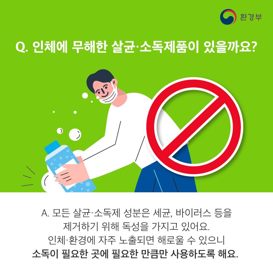 코로나19 살균·소독 제품 어떻게 사용해야 할까요?