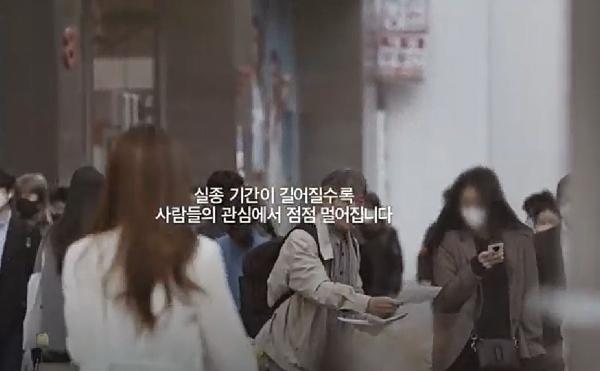 장기실종아동 찾기 캠페인 '호프테이프(Hope Tape)' 영상 중(출처=https://youtu.be/UV4z2eAX3yM).