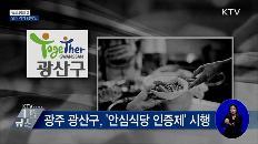덜어먹기 캠페인 [뉴스링크]