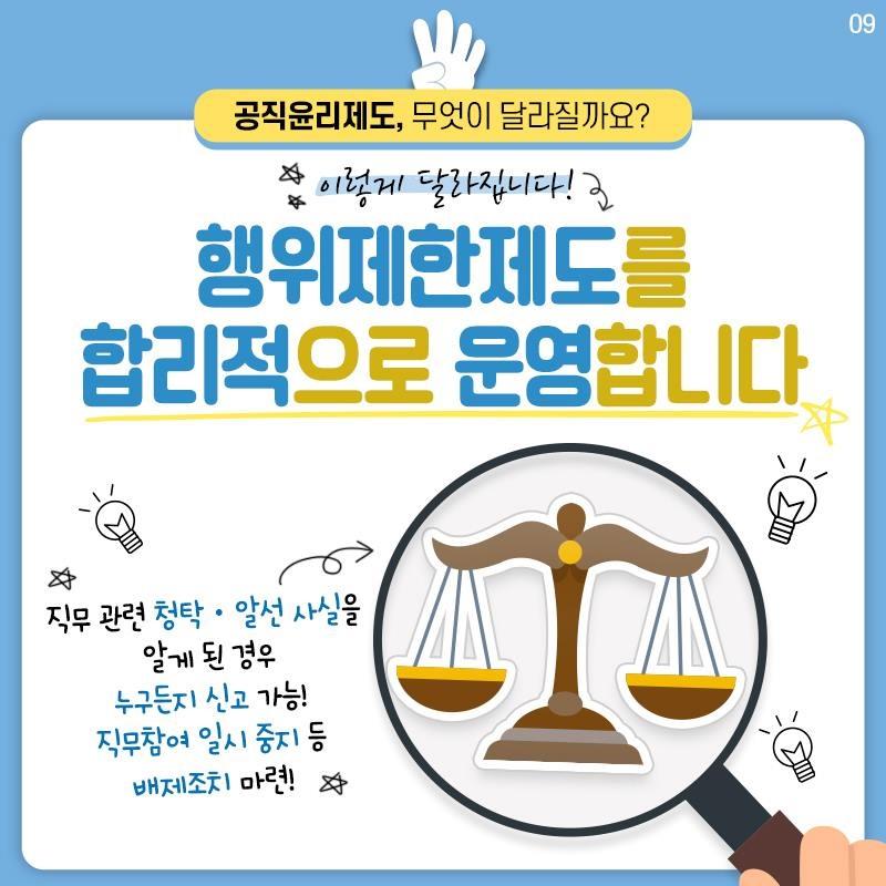 공직자 윤리법&시행령 개정
