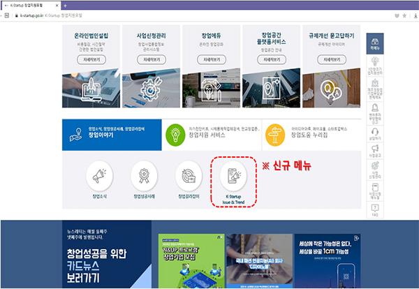 K-Startup 웹 PC버전.
