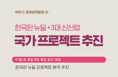 한국판 뉴딜 + 3대 신산업 국가 프로젝트 추진