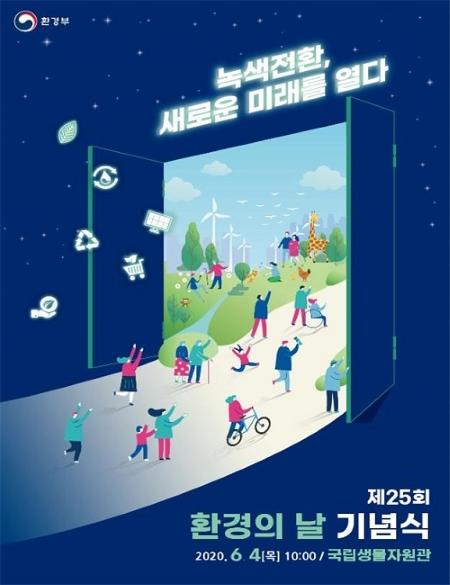 2020년 '환경의 날' 포스터(출처=환경부)