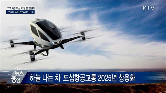 """""""하늘 나는 자동차 곧 현실로""""···2025년 상용화"""