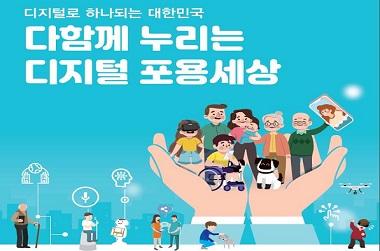 6월 정보문화의 달, 디지털 포용 중점…홍보대사 '도티' 위촉