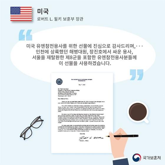 한국은 70년 전 우릴 잊지 않았다