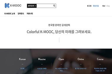 한국형 온라인 공개강좌 'K-MOOC' 누구나, 언제, 어디서나 즐긴다
