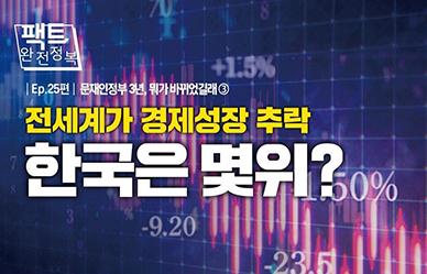 [팩트완전정복] 문재인정부 3년, 어떻게 변했냐구요? IMF가 한국정부에 돈 좀 더쓰라고 한 이유는?