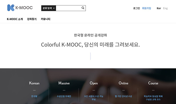 한국형 온라인 공개강좌 'K-MOOC' 누리집 첫 화면. (http://www.kmooc.kr)