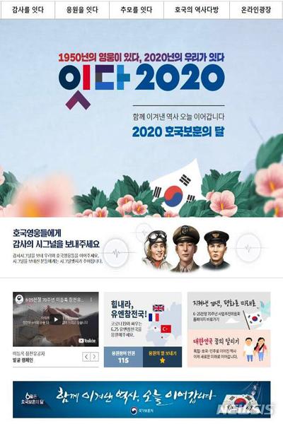 국가보훈처는 6월 호국보훈의 달을 맞아 온라인 특집 페이지를 개설했다. (사진=국가보훈처)