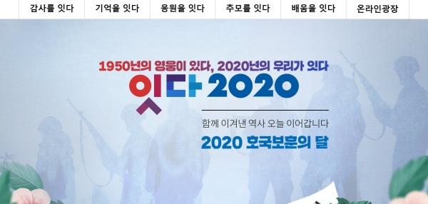 호국보훈의 달 특집 페이지 '잇다 2020'.