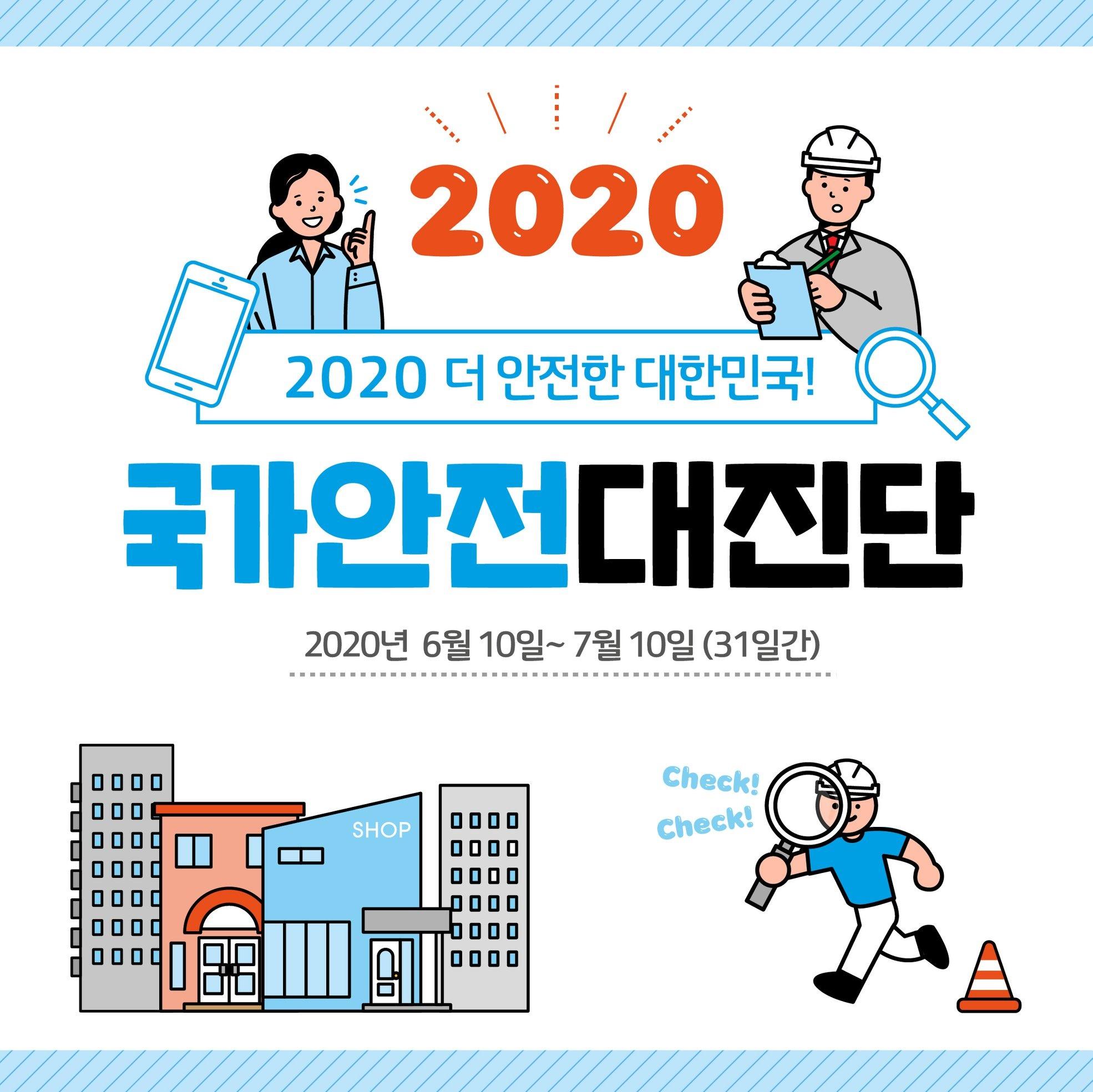 2020 국가안전대진단