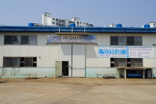 경기도 화성시에 있는 소공인 기업 (주)GMS하이테크다.