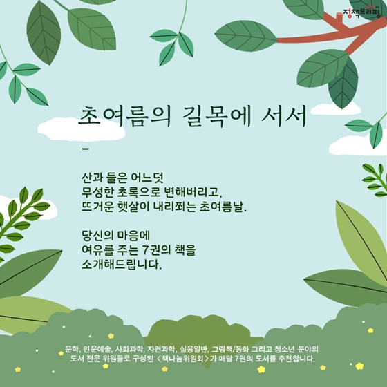 [6월의 독서산책] 초여름의 길목에서 추천하는 책