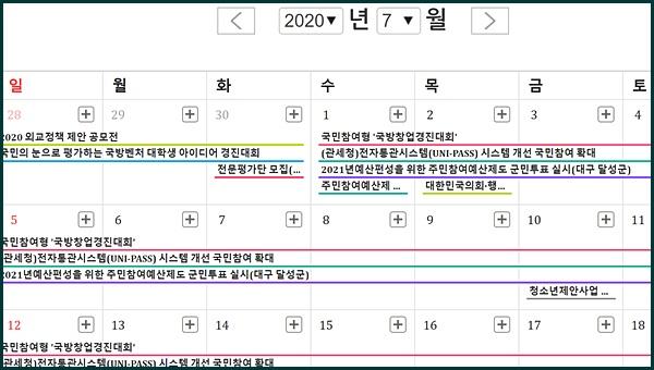 광화문 1번가에는 매달 국민이 참여할 수 있는 정책이 월별로 나와있다. <출처=광화문1번가>