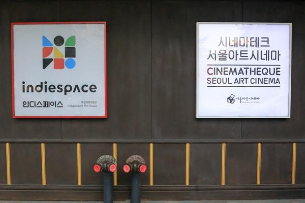 문체부 오영우 차관이 방문했던 인디스페이스 영화관