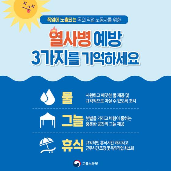 """[주간정책노트] """"여름 성수기 휴양림 이용 신청하세요~"""""""