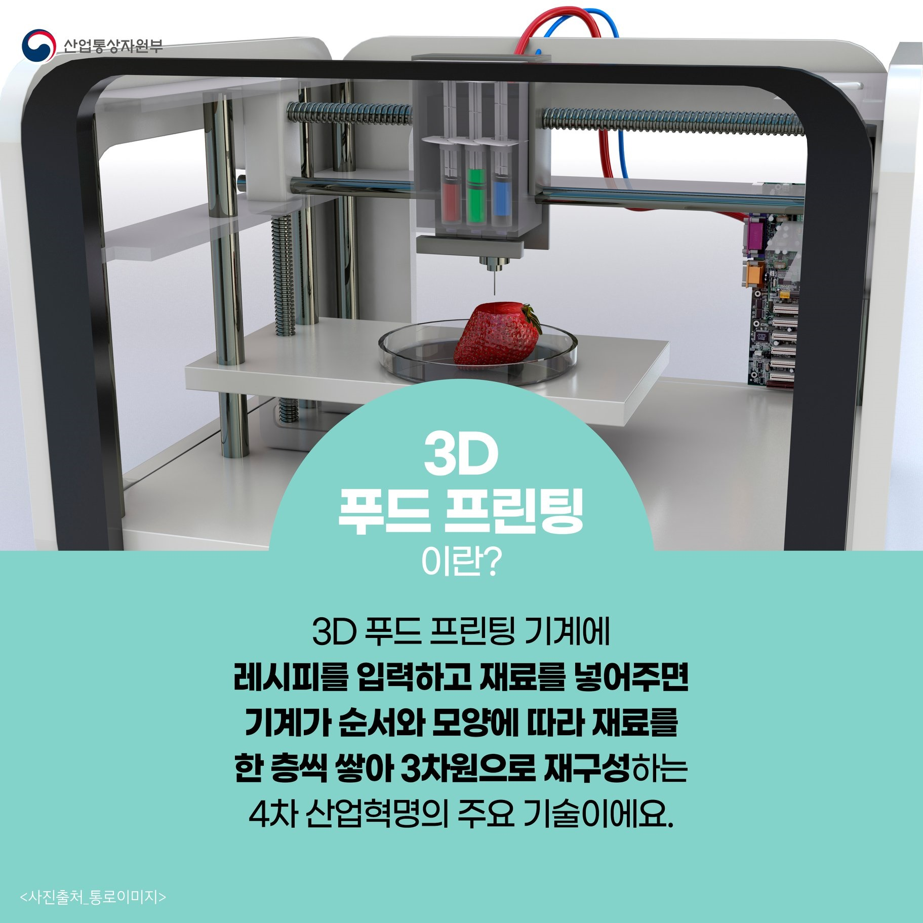 3D 프린터로 음식을 만든다고?