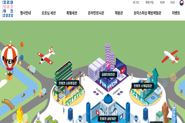지난 28일 오전 10시부터 제2회 '코리아 핀테크 위크 2020' 홈페이지에서 온라인 관람이 가능하다.