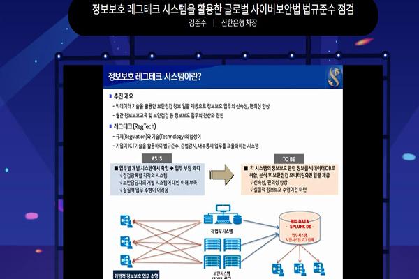 특별세션에선 '레그테크 쇼케이스'를 통해 레그테크를 도입한 신한은행이 온라인 자료화면과 함께 김준수 신한은행 차장의 발표를 들을 수 있다.