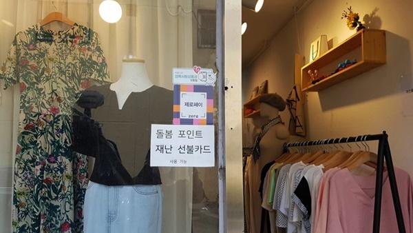 동네 옷가게에서도 재난지원금 사용은 가능하다