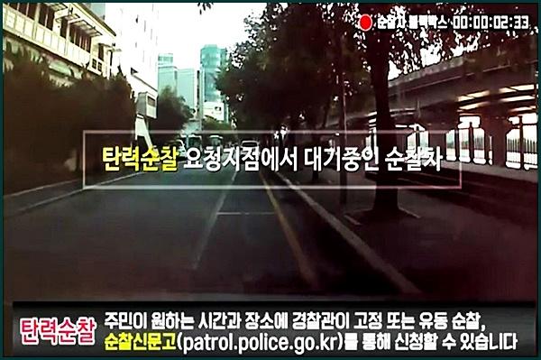 탄력순찰 관련한 홍보내용 <출처=경찰청>