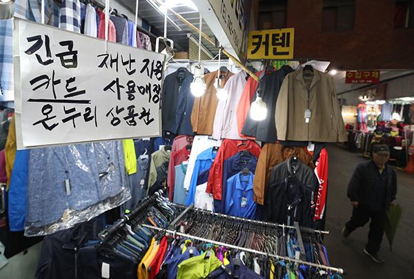서울 종로구 광장시장의 한 상점에 긴급재난지원금 사용 가능 안내문이 붙어 있다. (사진=저작권자(c) 연합뉴스, 무단 전재-재배포 금지)