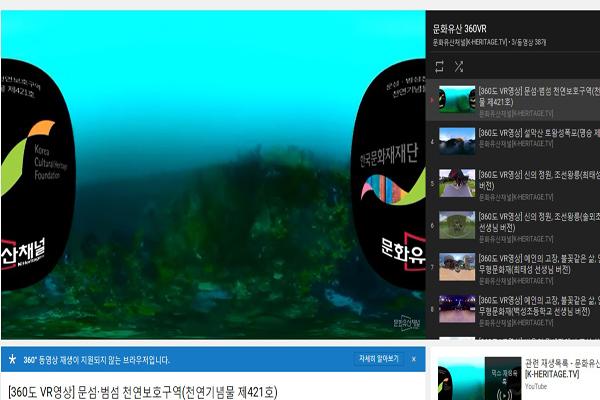'360도 VR영상'으로 공개된 천연기념물 제421호 문섬·범섬 바다속의 모습을 간접적으로 체험할 수 있다. <사진=문화재청 유튜브>