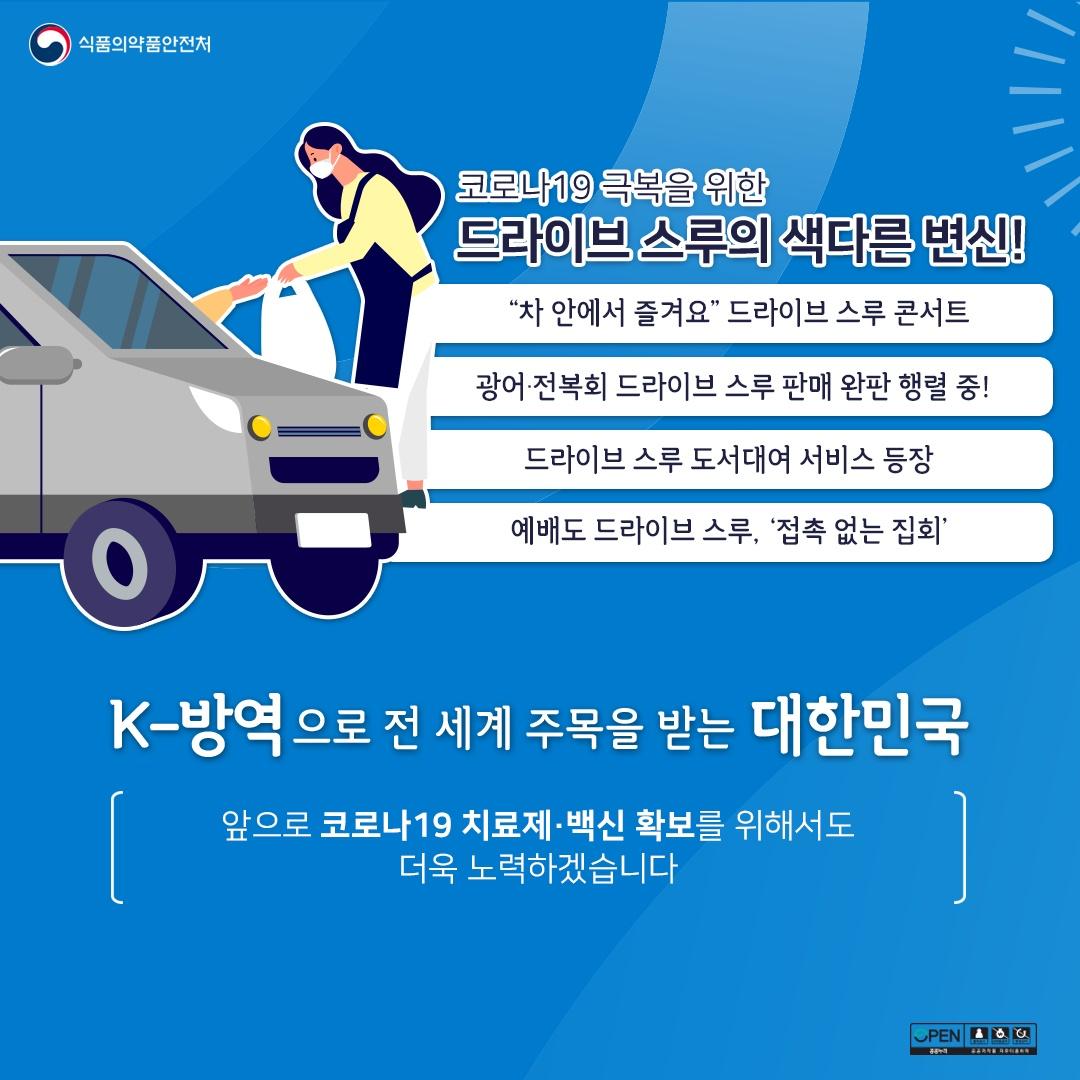방역의 메카, 대한민국 K-방역