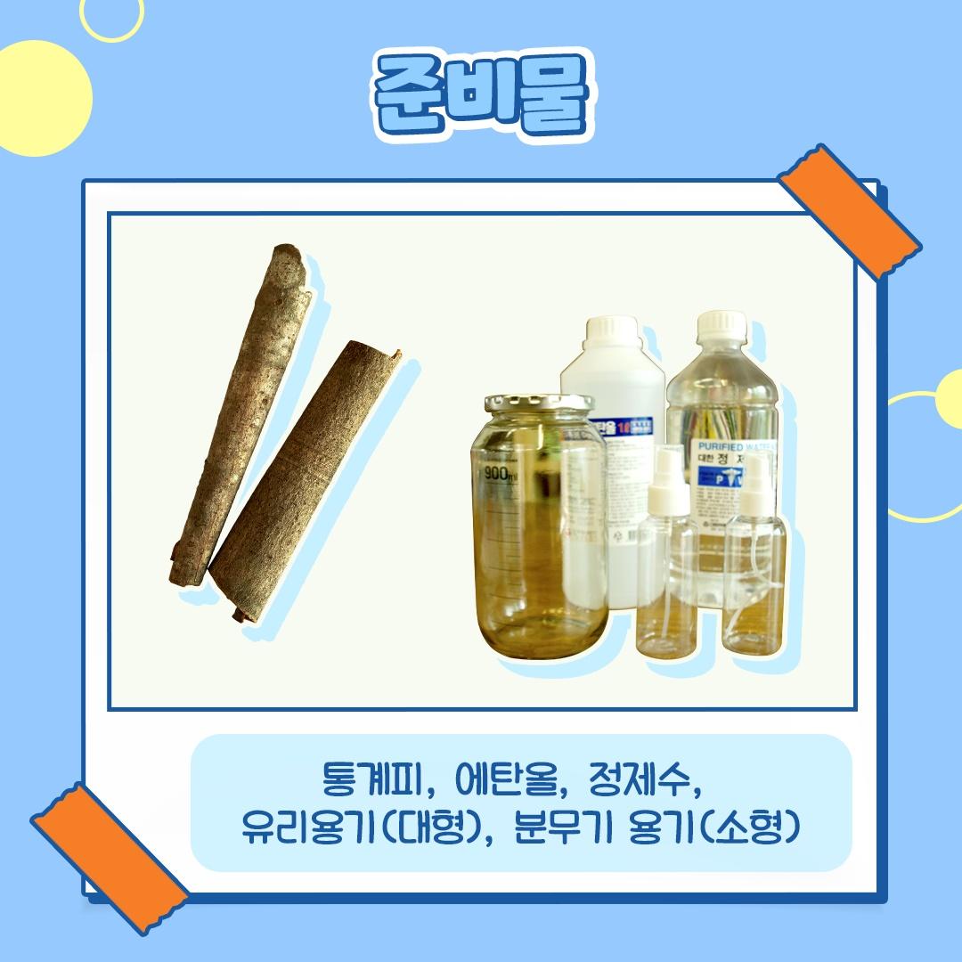 모기, 진드기 걱정 없는 천연 벌레 기피제 만들기