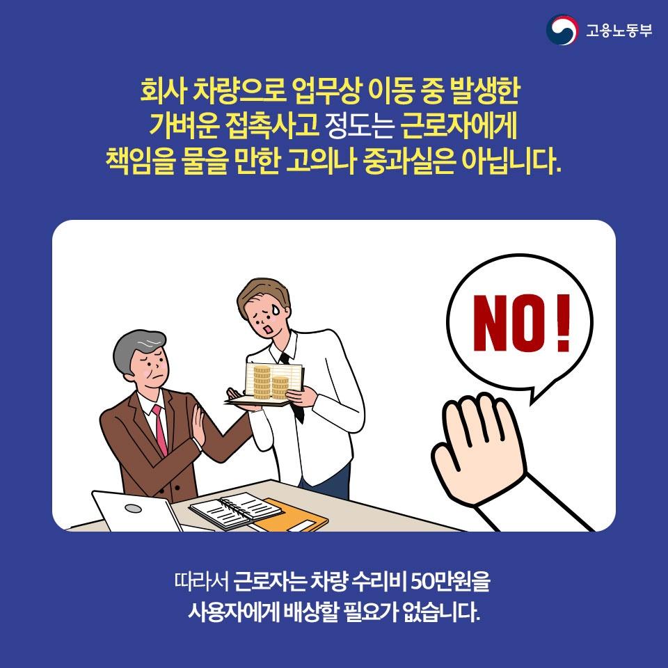 [노동법 Q&A] 회사 차량 이용 중 접촉사고가 발생하면 제가 책임져야 하나요?