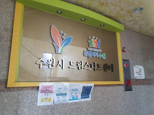 수원시 권선구에 위치한 드림스타트 수원센터