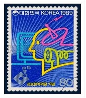 1989년 정보문화의 달 기념우표(사진=과기정통부)