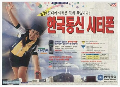 1997년 한국통신 씨티폰 지면 광고 (사진=과기부, 출처= 구글)