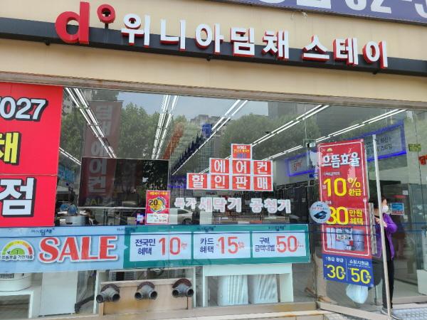 으뜸효율 가전제품 구매비용 환급사업을 홍보 중인 가전제품 매장