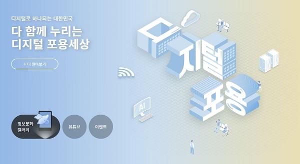'온라인 정보문화 갤러리(www.디지털포용.kr)' 메인.