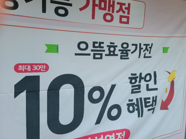 으뜸효율 가전 10% 혜택을 홍보하고 있습니다.