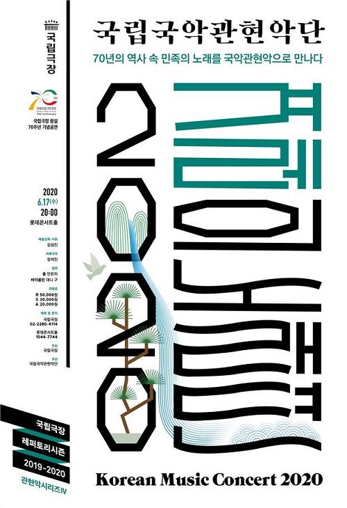 국립국악관현악단 '2020 겨레의 노래뎐' 포스터.