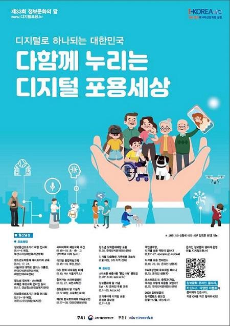 제33회 정보문화의 달 포스터.