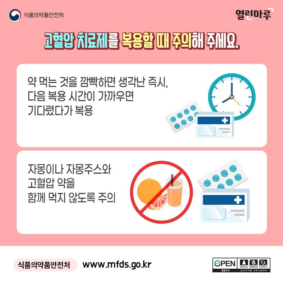 고혈압 치료제 안전하게 복용하세요!