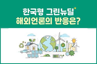 한국형 그린뉴딜, 해외언론의 반응은?