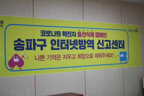 송파구 인터넷 방역단.
