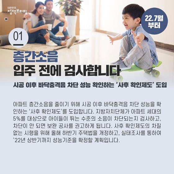 [주간정책노트] 아파트 층간소음 스트레스 줄인다...'사후확인제' 도입