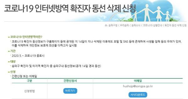 송파구청 홈페이지.