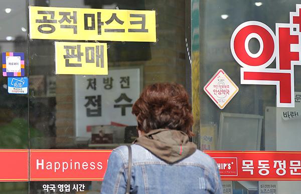 서울 시내 한 공적마스크 판매 약국 모습. (사진=저작권자(c) 연합뉴스, 무단 전재-재배포 금지)